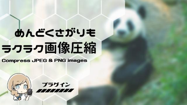 Compress JPEG & PNG images 使い方