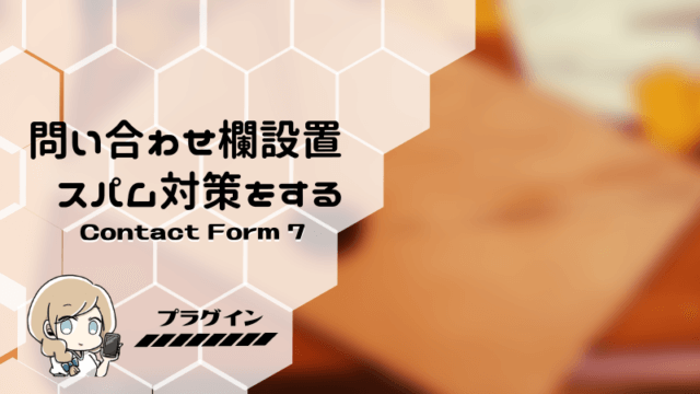 Contact Form 7 スパム対策 かんたん