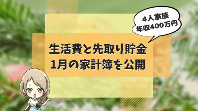 年収400万円 4人家族 家計簿公開
