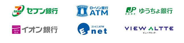 住信SBIネット銀行 提携ATM