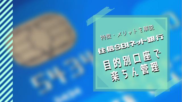 住信SBIネット銀行 メリット 評判