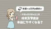 【通信費の見直し】楽天モバイルで年間10万円も節約!楽天ポイント払いで実質0円も?!
