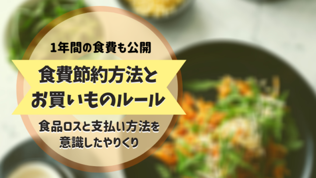 食費の節約方法 節約ブログ