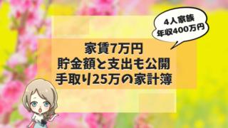 手取り25万 家計簿公開 家賃7万円