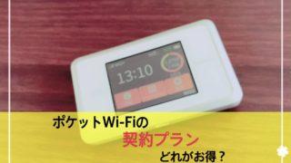 ポケットWi-Fi 使用感 キャッシュバック
