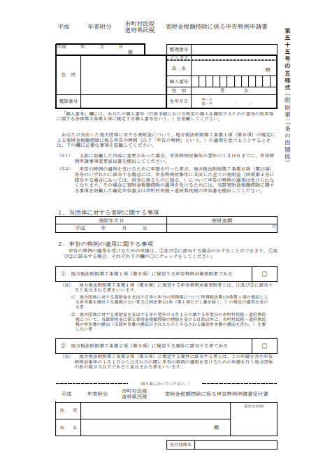 ワンストップ特例制度 申請書