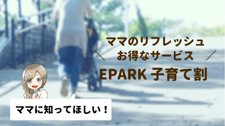 EPARK 子育て割