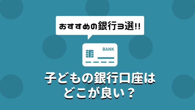 子どもの銀行口座