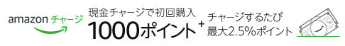 Amazonギフト 初回チャージ