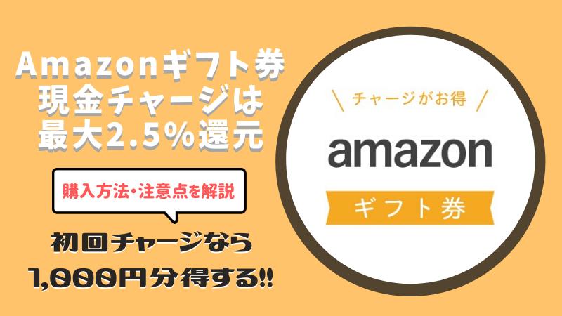 Amazonギフト 現金チャージ