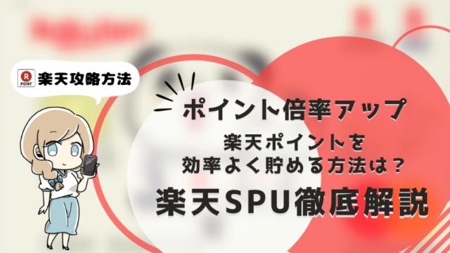 楽天SPU ポイントプログラム ポイント倍率アップ