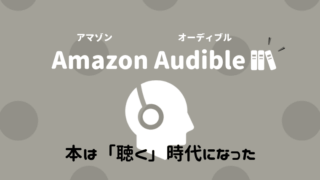 Amazon オーディブル