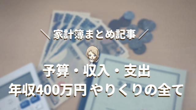 年収400万円 家計簿 生活費