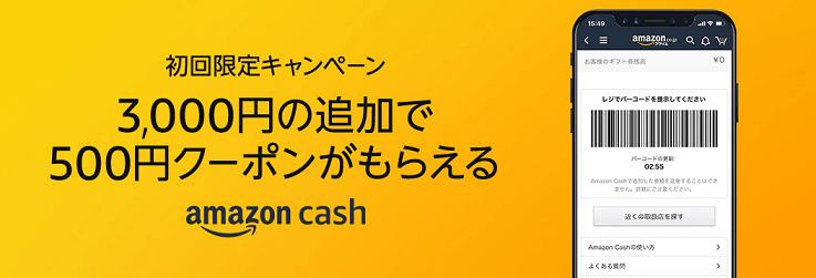 AmazonCash 初回限定キャンペーン