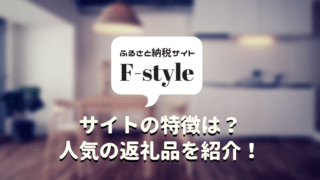 F-style 返礼品