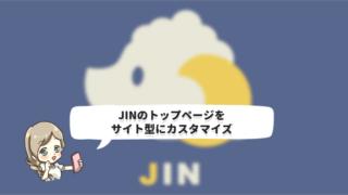 JINカスタマイズ 固定トップページ