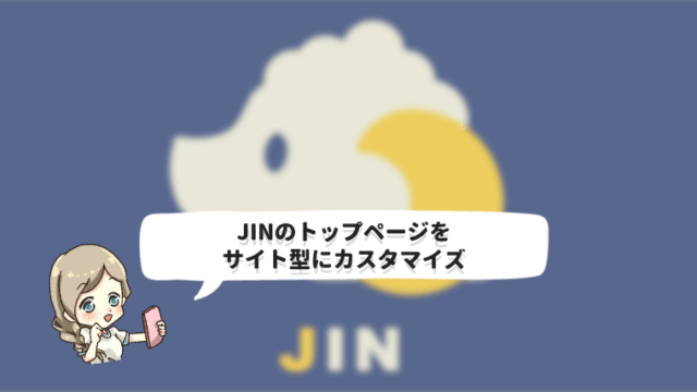 JINカスタマイズ 固定トップページ サイト型