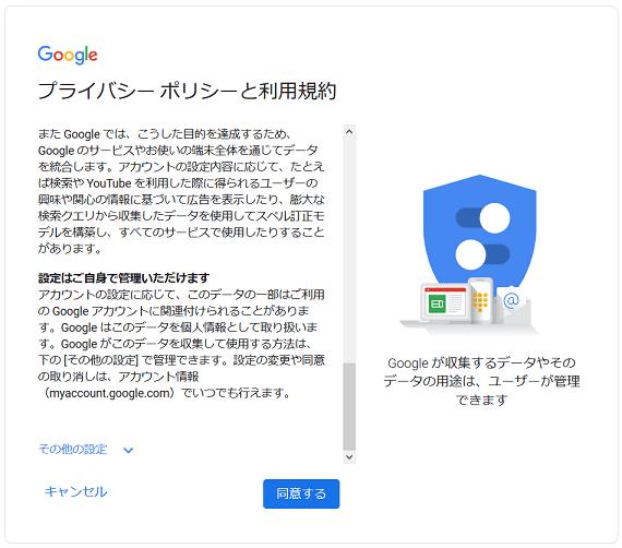 グーグルアカウント 登録手順