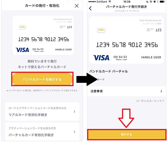 バンドルカード 登録方法