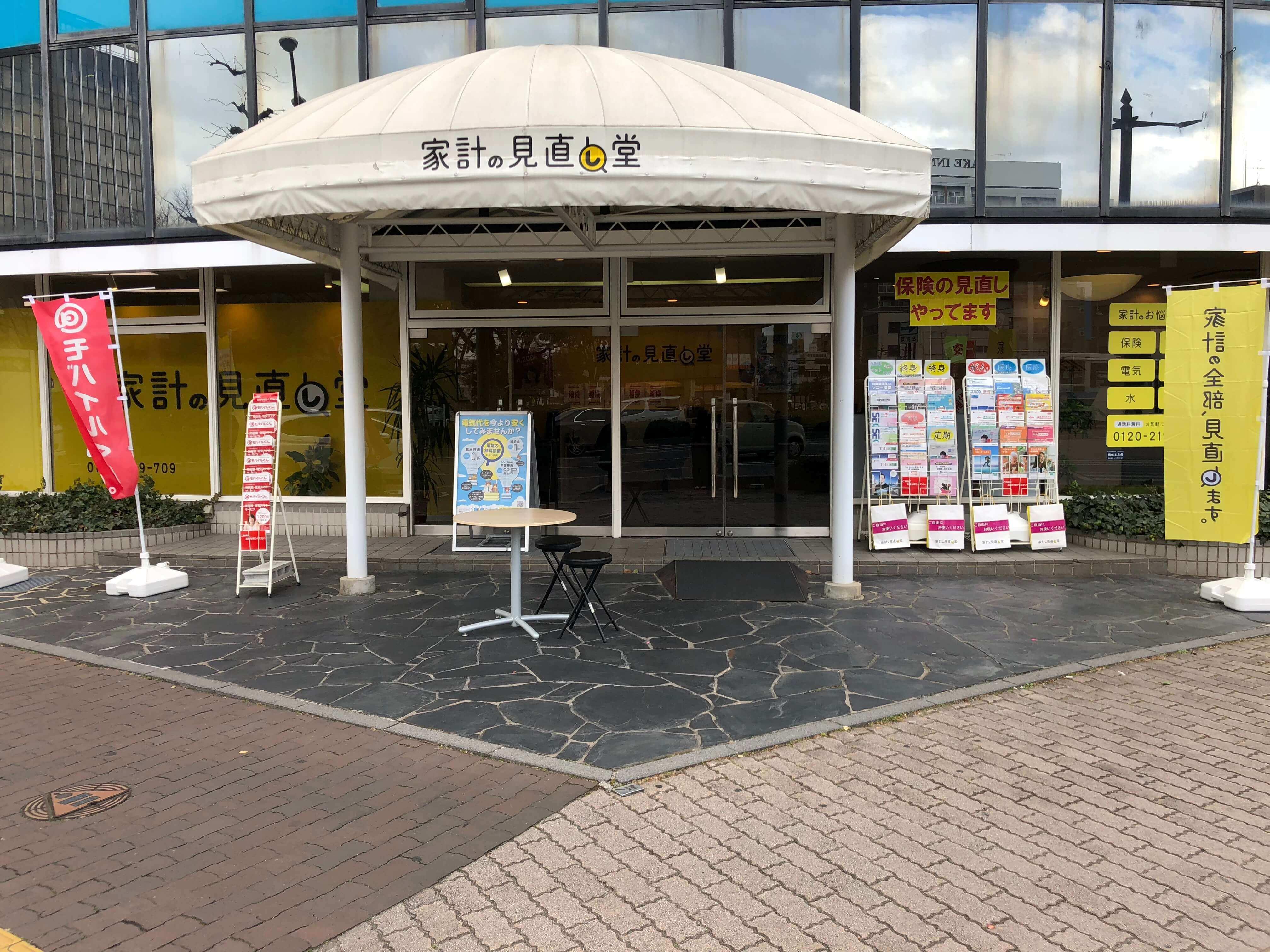 家計の見直し堂 岡山市役所前店