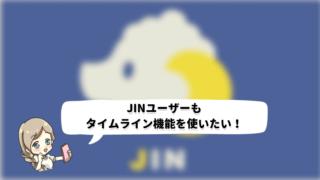 JIN タイムライン機能 ステップ