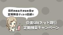 2019年3月3日まで!住信SBIネット銀行の定期預金が0.20~0.30%の特別金利!