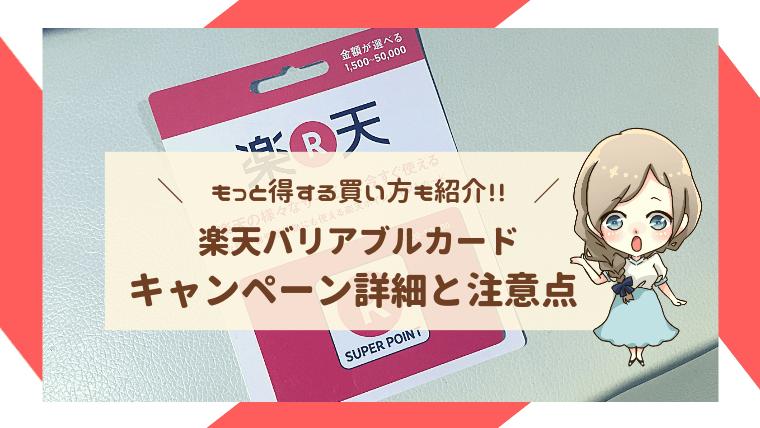 ポイ活 楽天バリアブルカード