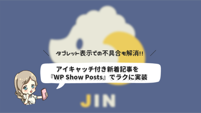 WP Show Posts JIN 使い方