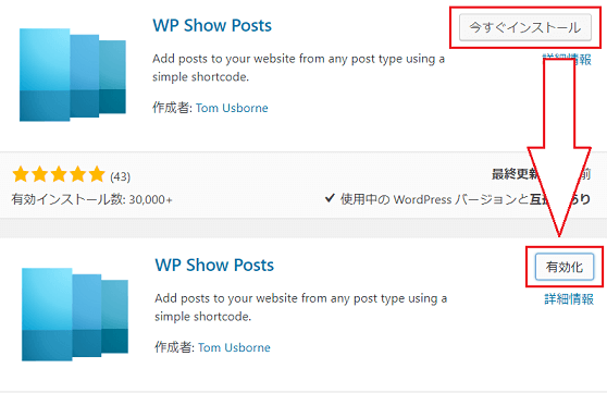 WP Show Posts