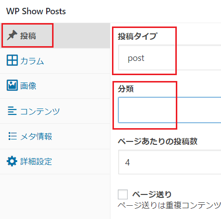 WP Show Posts 設定 使い方