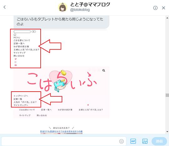 JIN 固定ページ 不具合