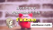 貯金の仕組化に『finbee(フィンビー)』簡単に楽しく貯金できるスマホアプリを徹底解説