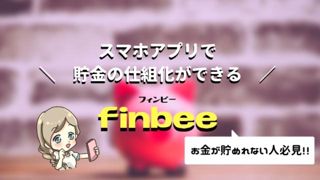 finbee フィンビー 貯金アプリ
