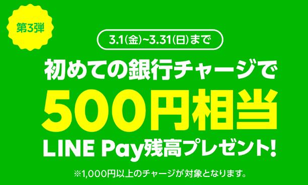 LINEPay 銀行チャージ キャンペーン