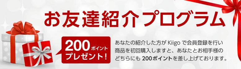 Kiigo 紹介コード