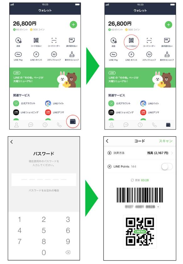 LINEPay コード支払い QRコード