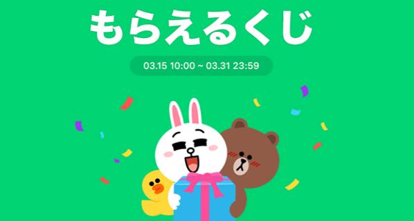 春の超Payトク祭 LINEPay