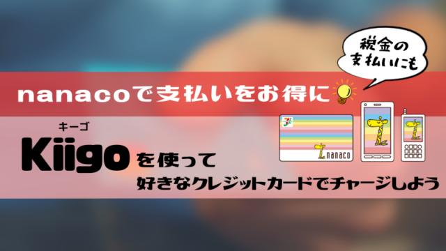 Kiigo nanacoチャージ クレジットカード