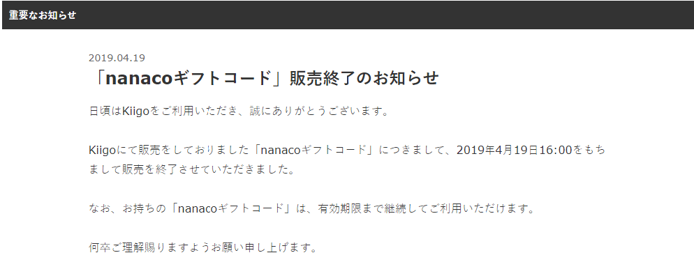 Kiigo nanacoギフト 終了