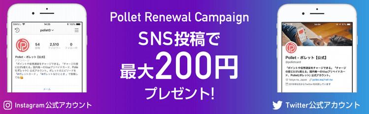 SNS投稿 キャンペーン