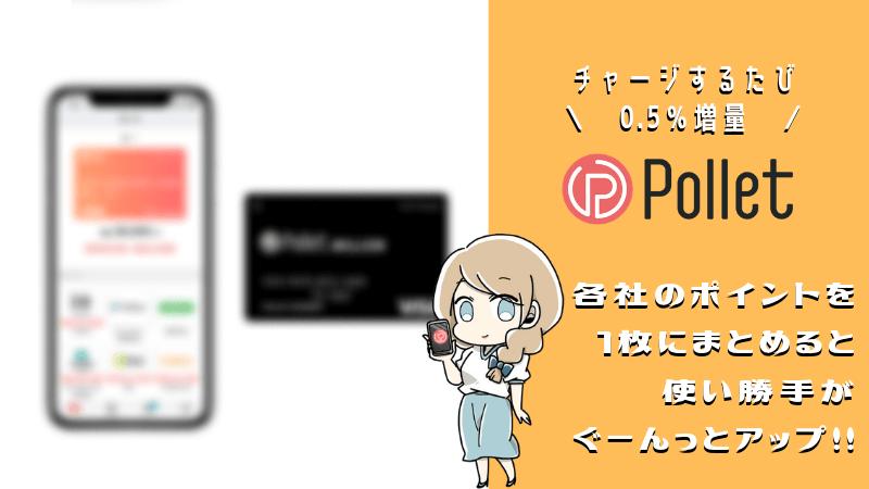 Polletカード Polletバーチャルカード キャンペーン