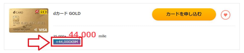 すぐたま ビットマイル