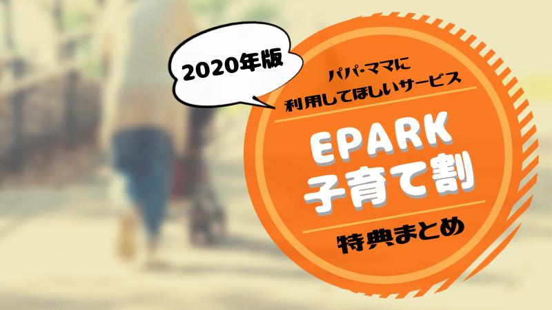 EPARK子育て割 特典 紹介