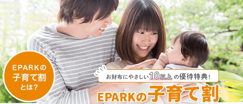 EPARK 子育て割 ママ割