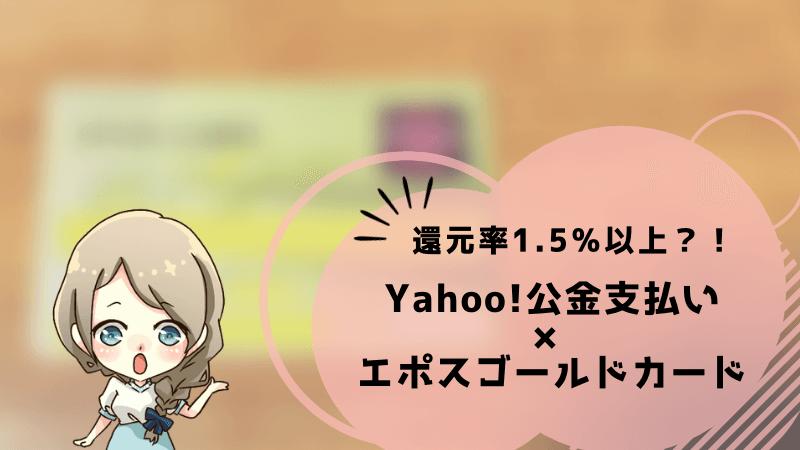 Yahoo!公金支払い エポスカード