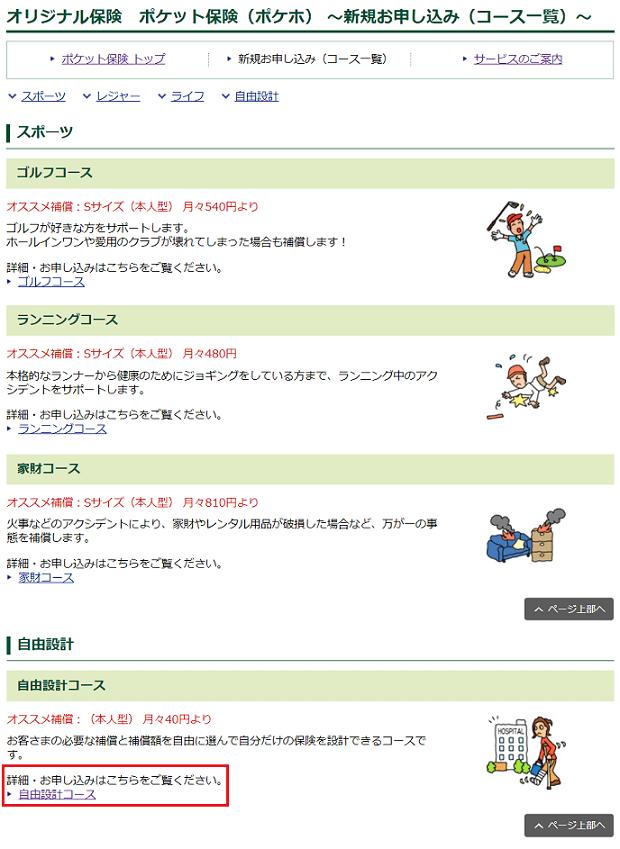 ポケット保険 三井住友VISAカード