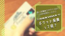 三井住友VISAカード『ポケット保険』とは24時間ネットから申込める補償の組み合わせ自由な保険