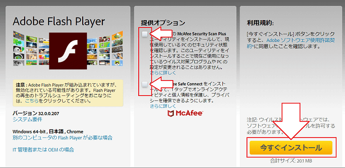 Adobe Flash Player 注意点