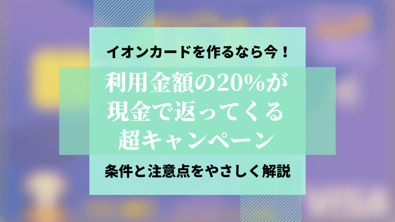 イオンカード 20%還元 キャッシュバック10万円