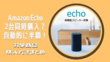 【半額】Amazon echoが2台同時購入で半額『アレクサ、安くなってるよ』